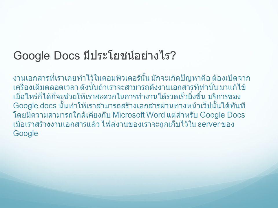 Google Docs มีประโยชน์อย่างไร