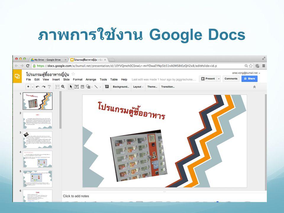 ภาพการใช้งาน Google Docs