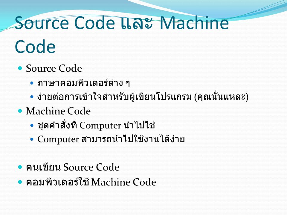 Source Code และ Machine Code
