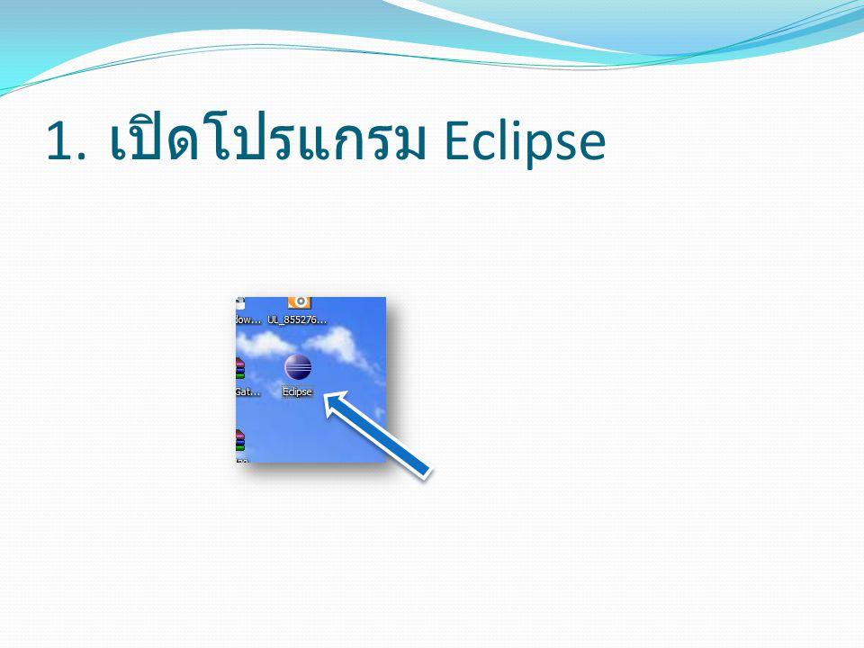 1. เปิดโปรแกรม Eclipse