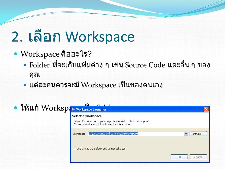 2. เลือก Workspace Workspace คืออะไร