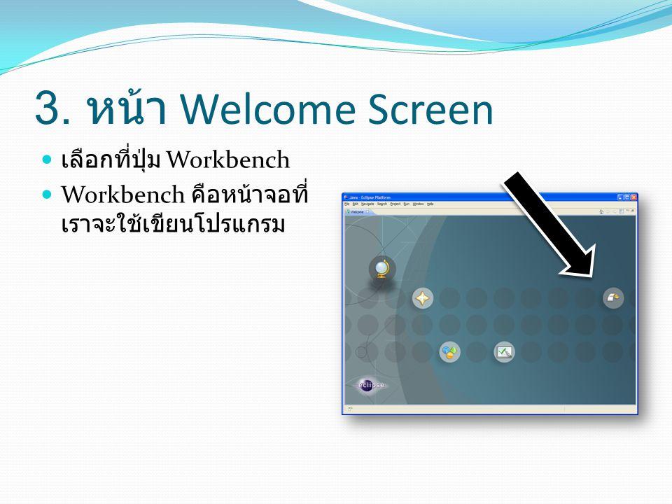 3. หน้า Welcome Screen เลือกที่ปุ่ม Workbench