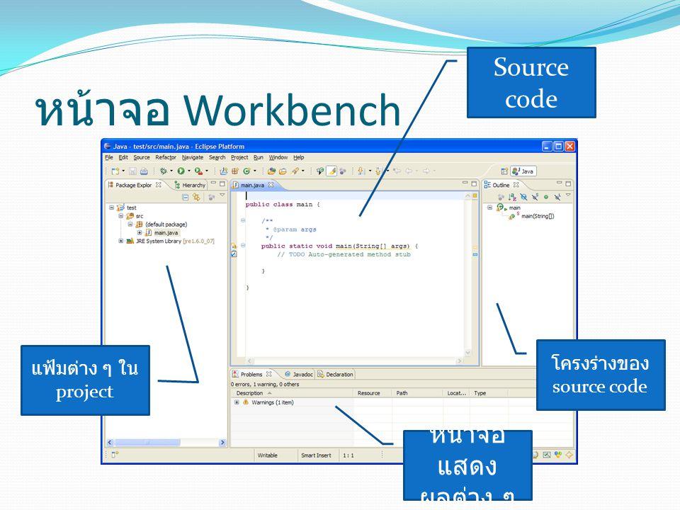 โครงร่างของ source code
