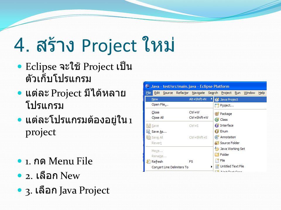 4. สร้าง Project ใหม่ Eclipse จะใช้ Project เป็นตัวเก็บโปรแกรม
