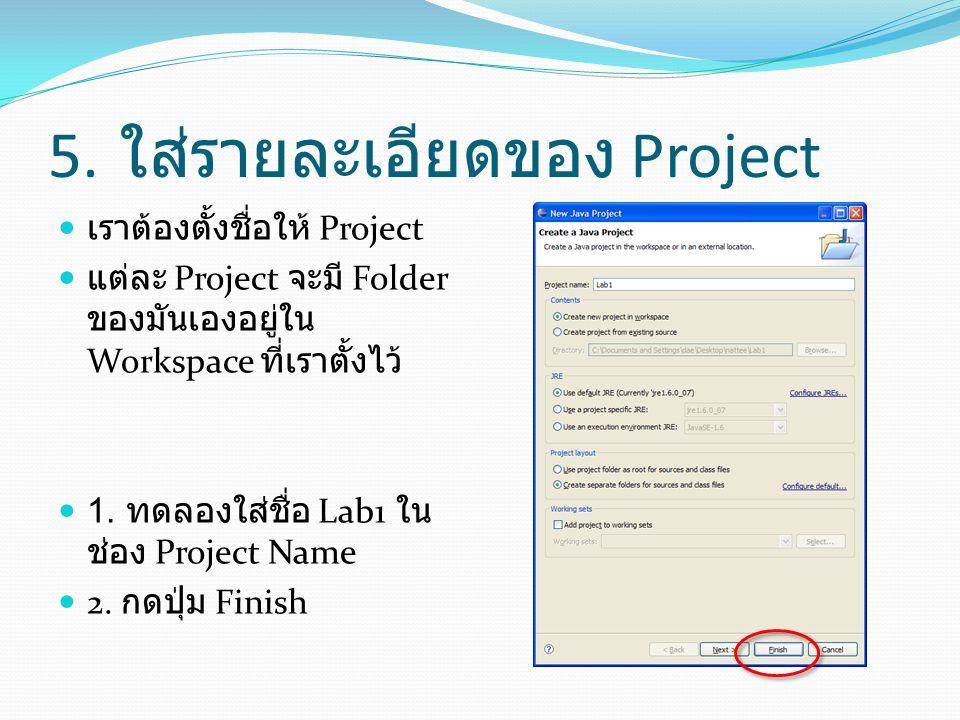 5. ใส่รายละเอียดของ Project