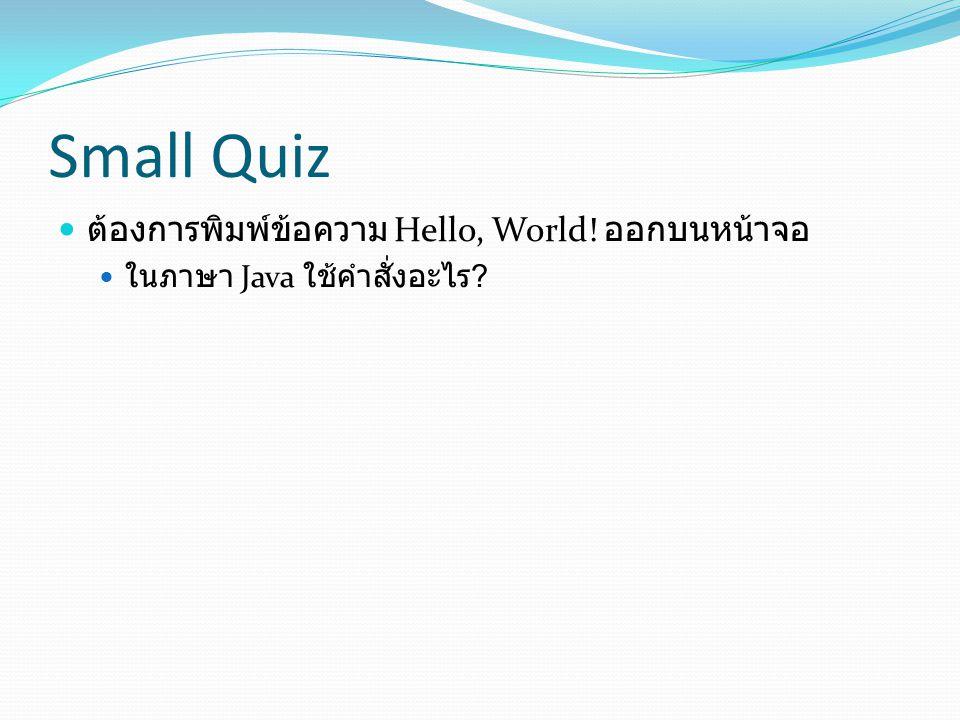 Small Quiz ต้องการพิมพ์ข้อความ Hello, World! ออกบนหน้าจอ
