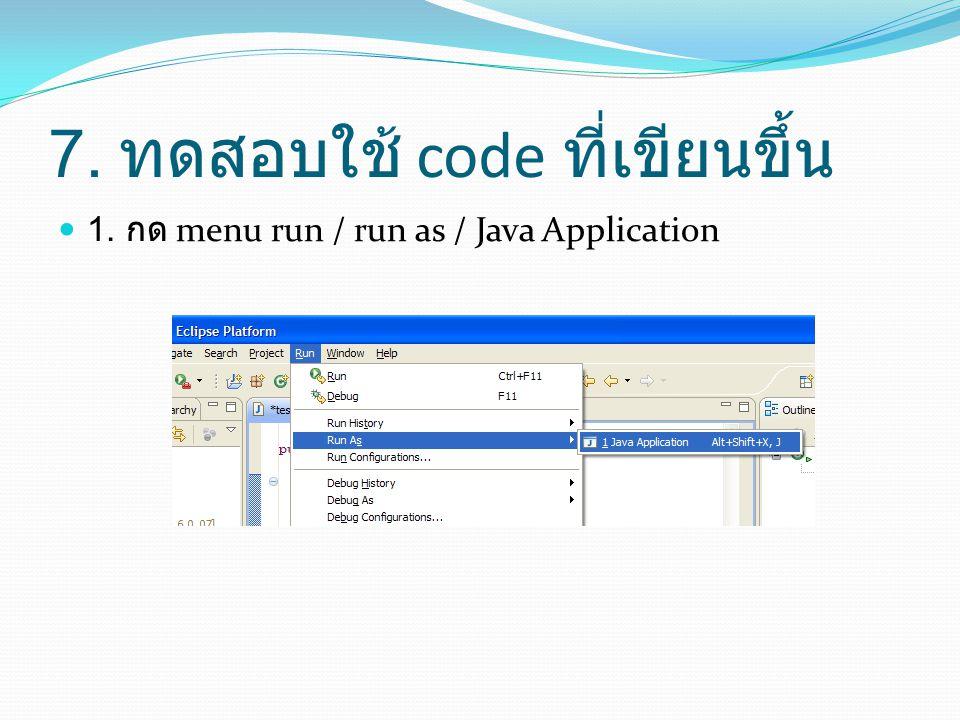 7. ทดสอบใช้ code ที่เขียนขึ้น