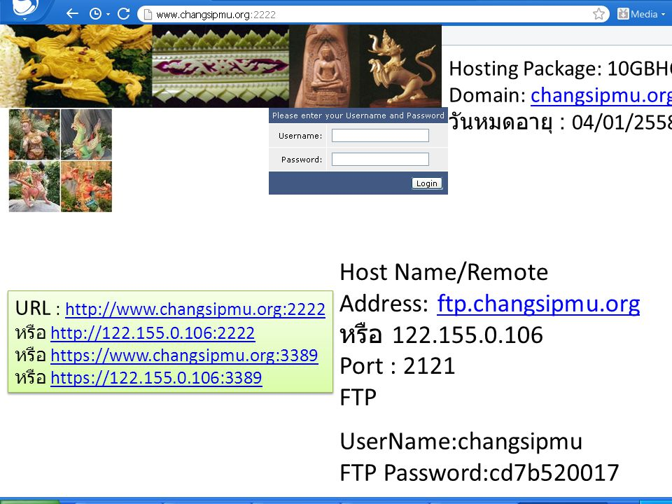 Host Name/Remote Address: ftp.changsipmu.org หรือ