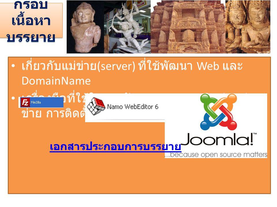 กรอบเนื้อหาบรรยาย เกี่ยวกับแม่ข่าย(server) ที่ใช้พัฒนา Web และ DomainName. เครื่องมือที่ใช้ในการพัฒนา Web และติดต่อแม่ข่าย การติดตั้ง การใช้งาน.