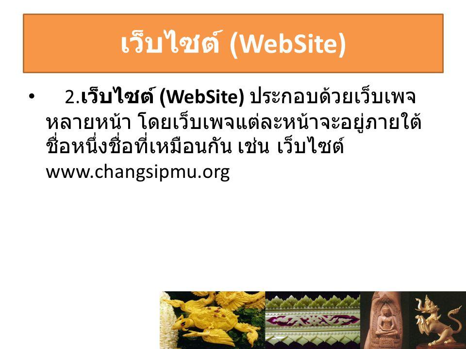 เว็บไซต์ (WebSite)