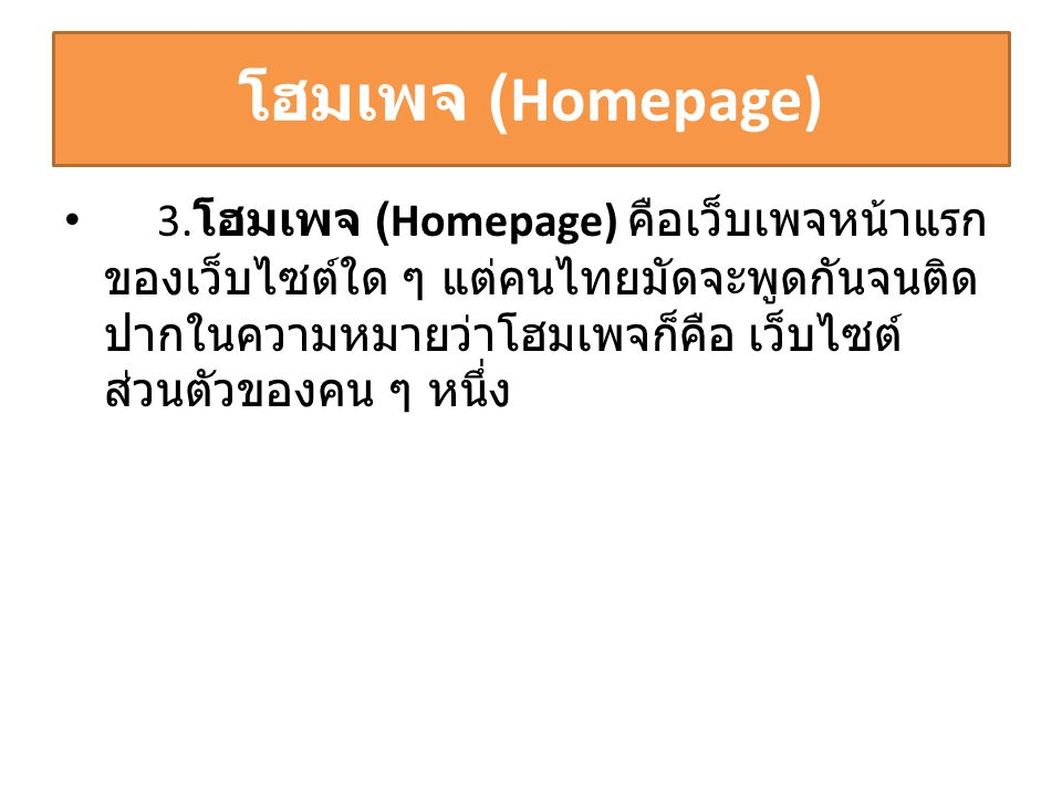 โฮมเพจ (Homepage)