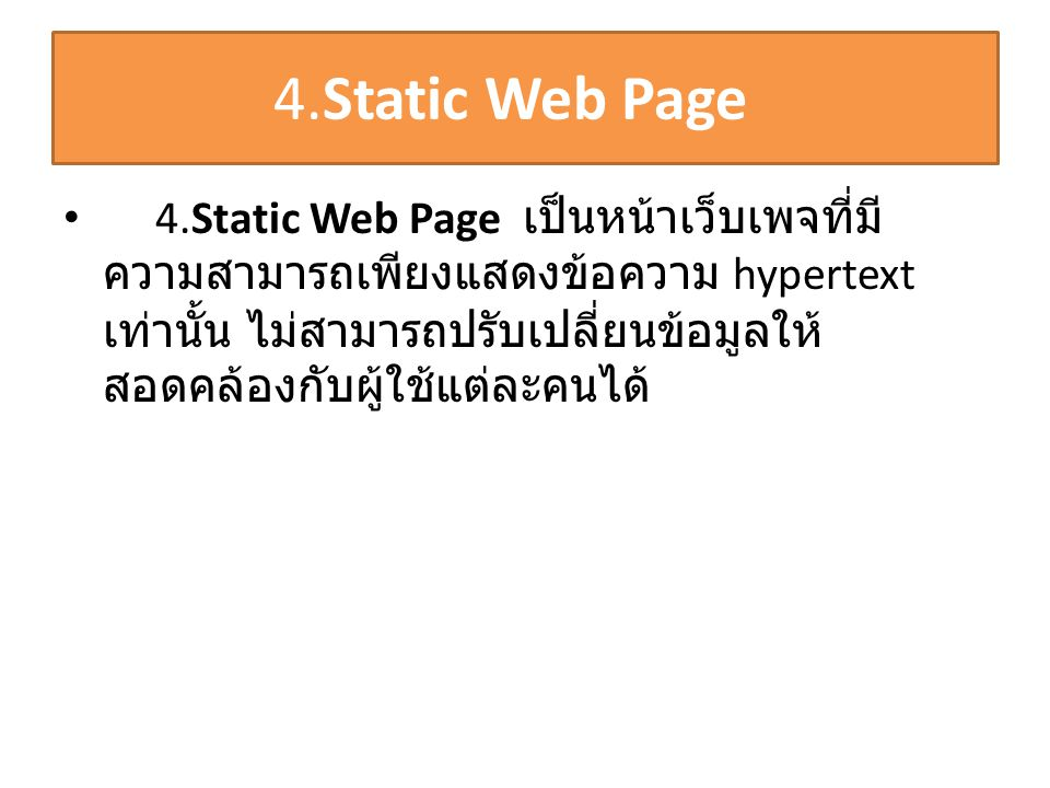 4.Static Web Page