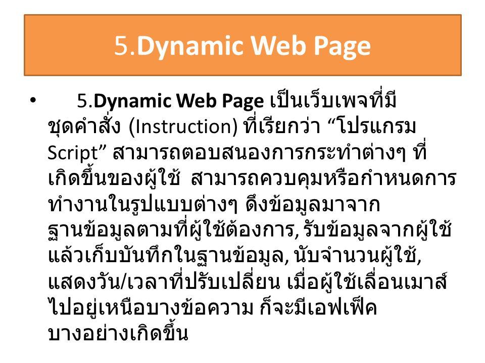 5.Dynamic Web Page