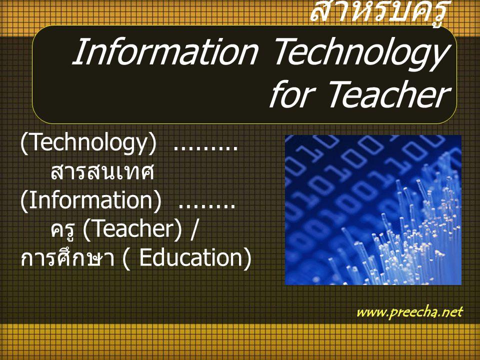 เทคโนโลยีสารสนเทศสำหรับครู Information Technology for Teacher