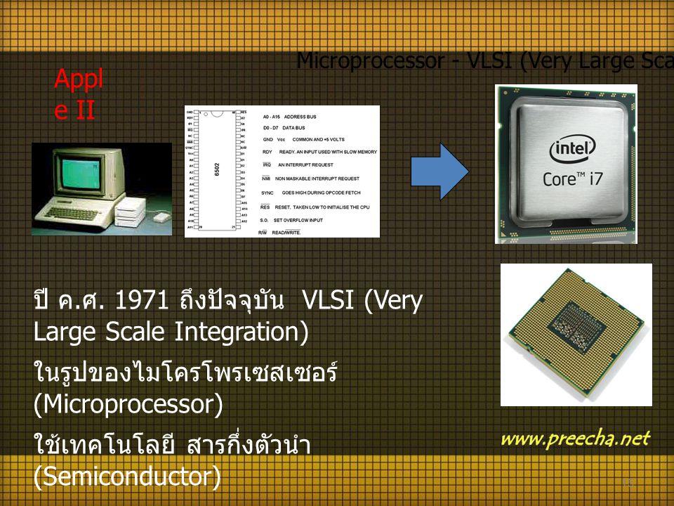 ปี ค.ศ. 1971 ถึงปัจจุบัน VLSI (Very Large Scale Integration)