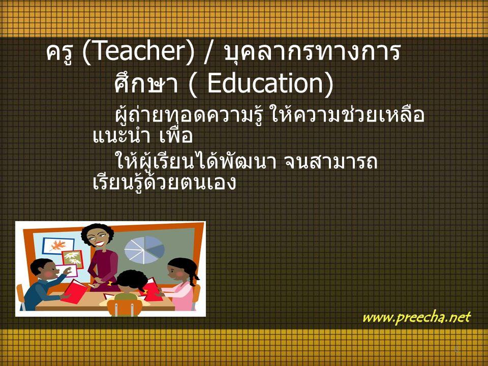 ครู (Teacher) / บุคลากรทางการศึกษา ( Education)