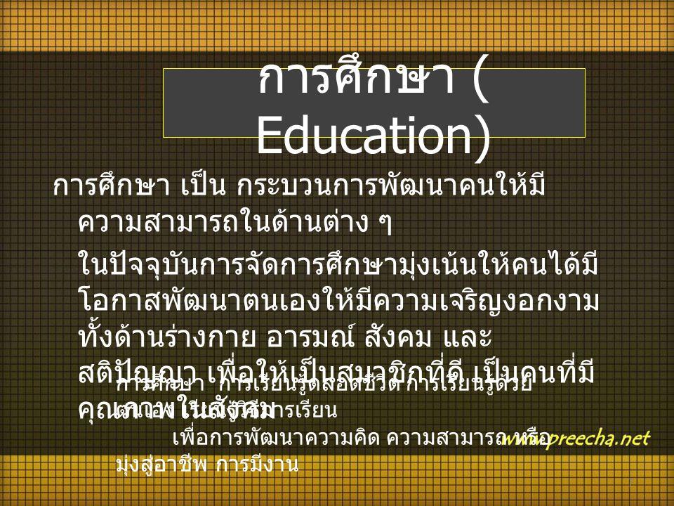 การศึกษา ( Education)