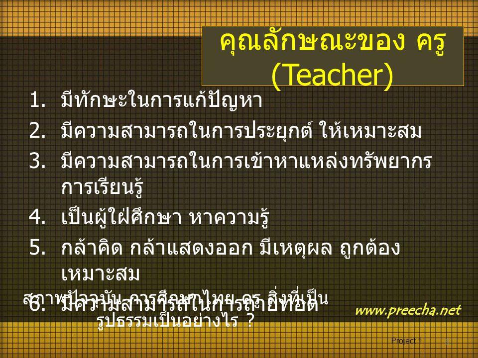 คุณลักษณะของ ครู (Teacher)