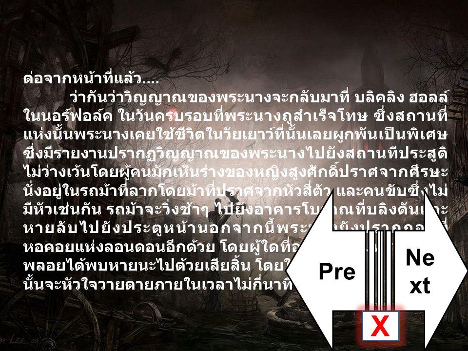 X Pre Next ต่อจากหน้าที่แล้ว....