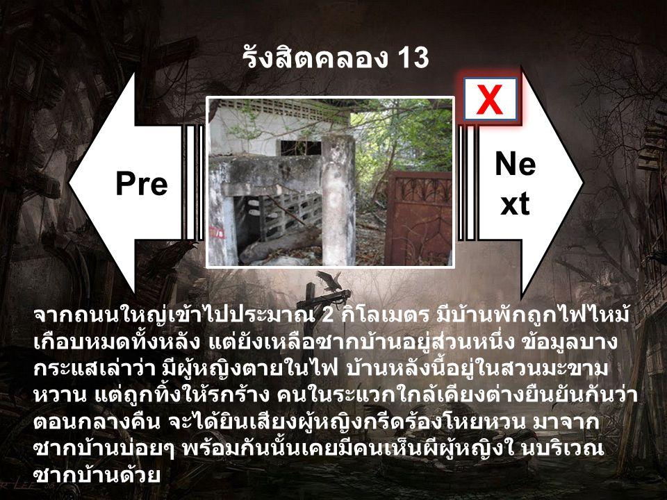 รังสิตคลอง 13 Pre. Next. X.
