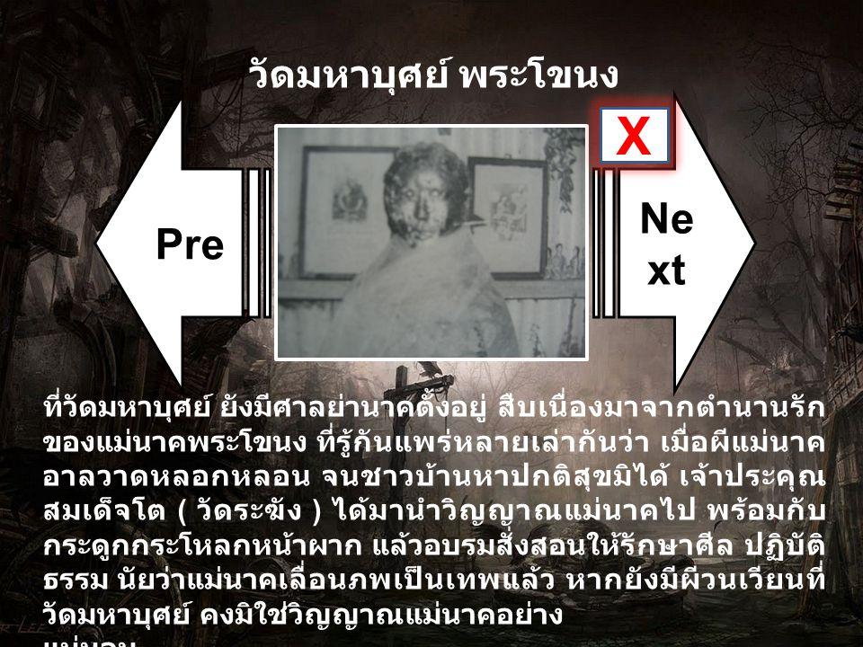 X Pre Next วัดมหาบุศย์ พระโขนง