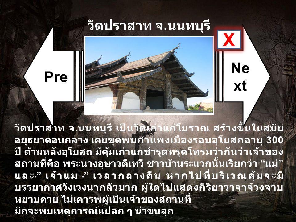 X Pre Next วัดปราสาท จ.นนทบุรี