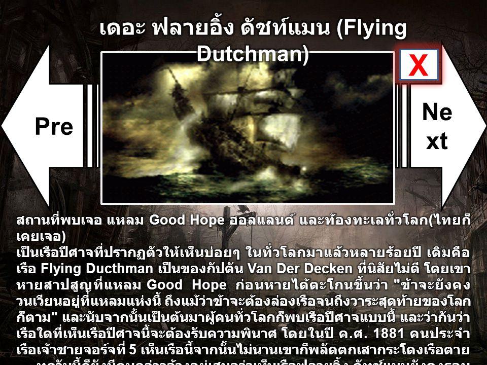 เดอะ ฟลายอิ้ง ดัชท์แมน (Flying Dutchman)