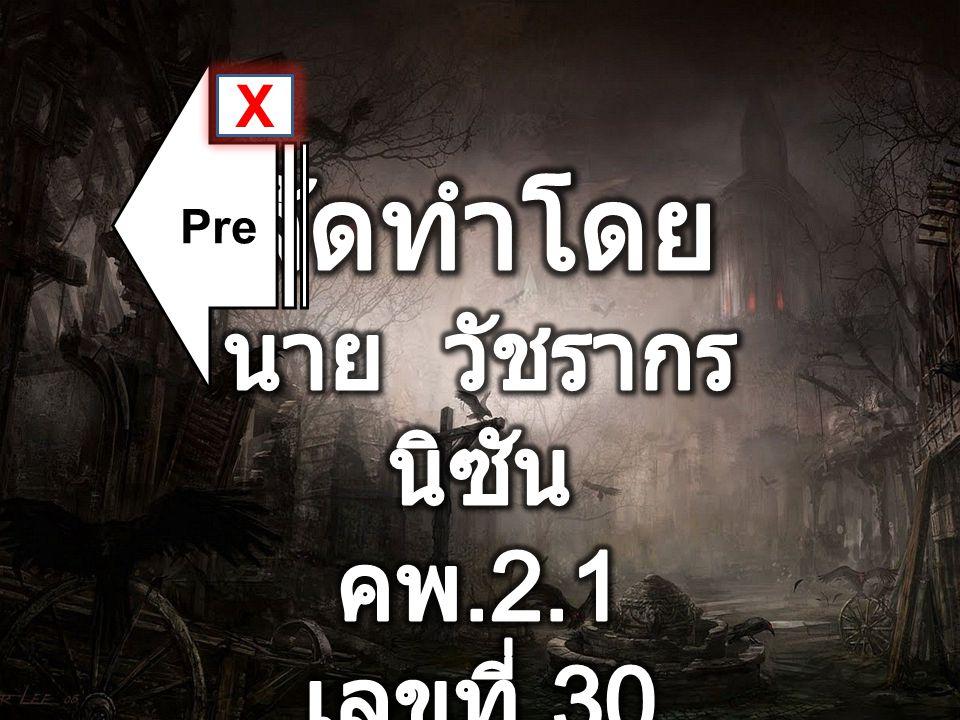 Pre X จัดทำโดย นาย วัชรากร นิซัน คพ.2.1 เลขที่ 30
