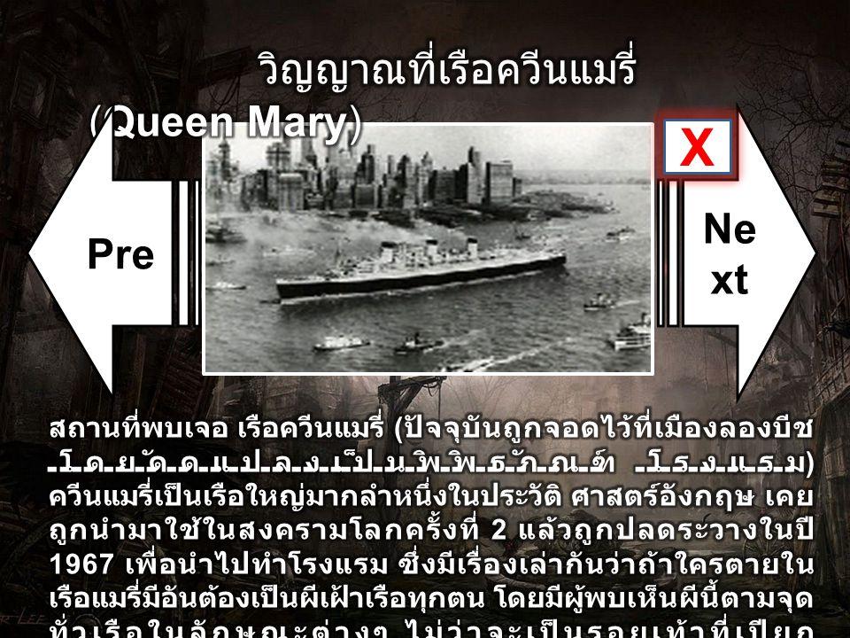 X วิญญาณที่เรือควีนแมรี่ (Queen Mary) Pre Next