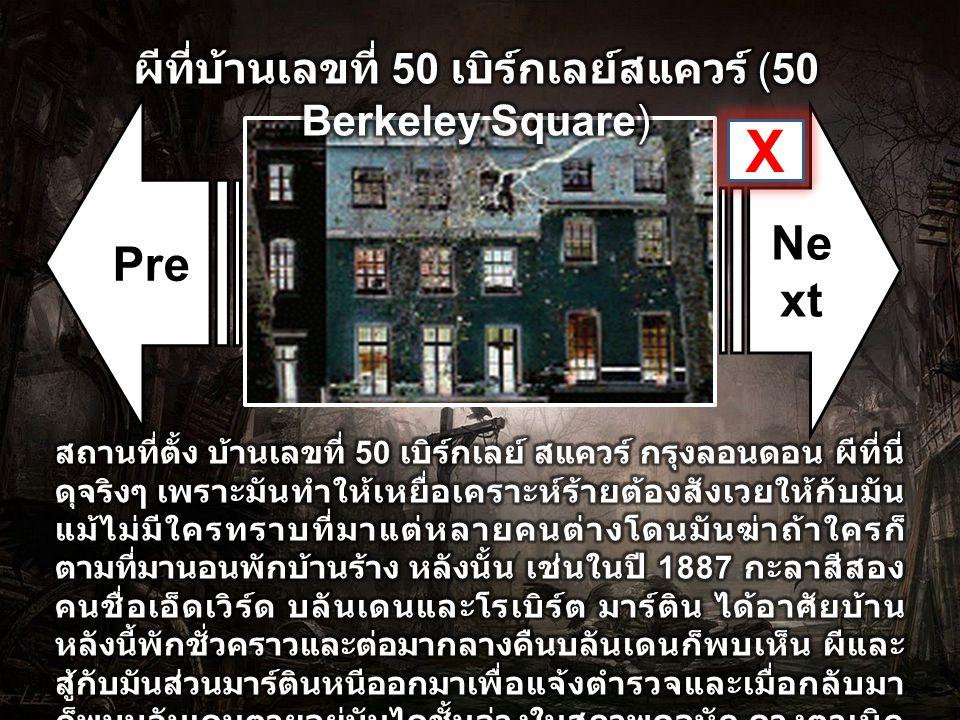 ผีที่บ้านเลขที่ 50 เบิร์กเลย์สแควร์ (50 Berkeley Square)