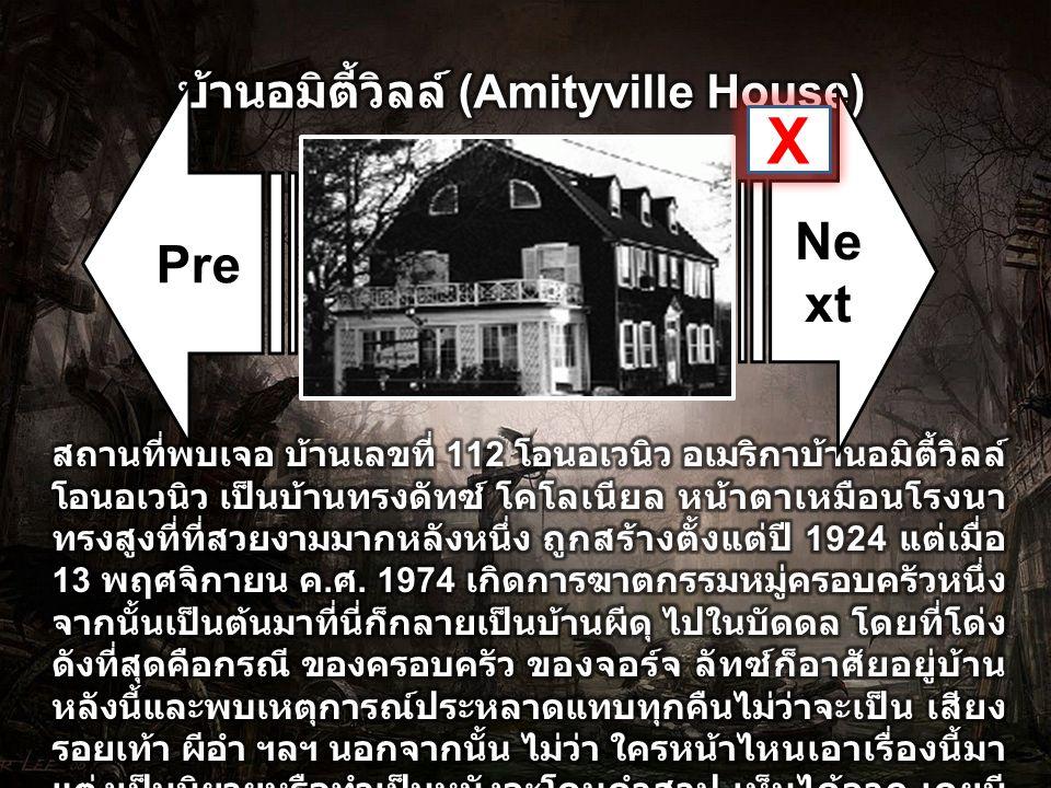 บ้านอมิตี้วิลล์ (Amityville House)