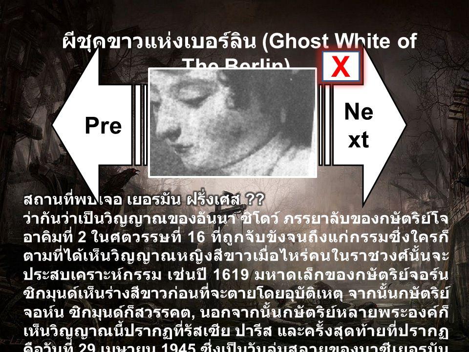 ผีชุดขาวแห่งเบอร์ลิน (Ghost White of The Berlin)