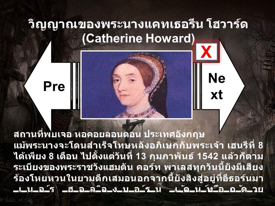 วิญญาณของพระนางแคทเธอรีน โฮวาร์ด
