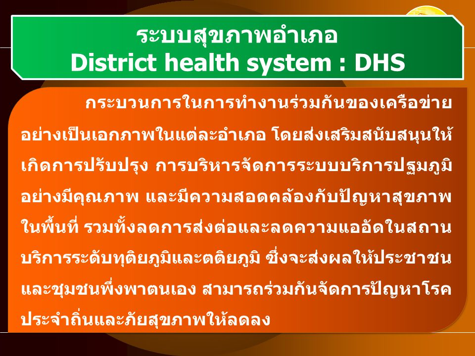 District health system : DHS
