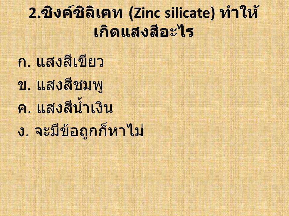 2.ซิงค์ซิลิเคท (Zinc silicate) ทำให้เกิดแสงสีอะไร