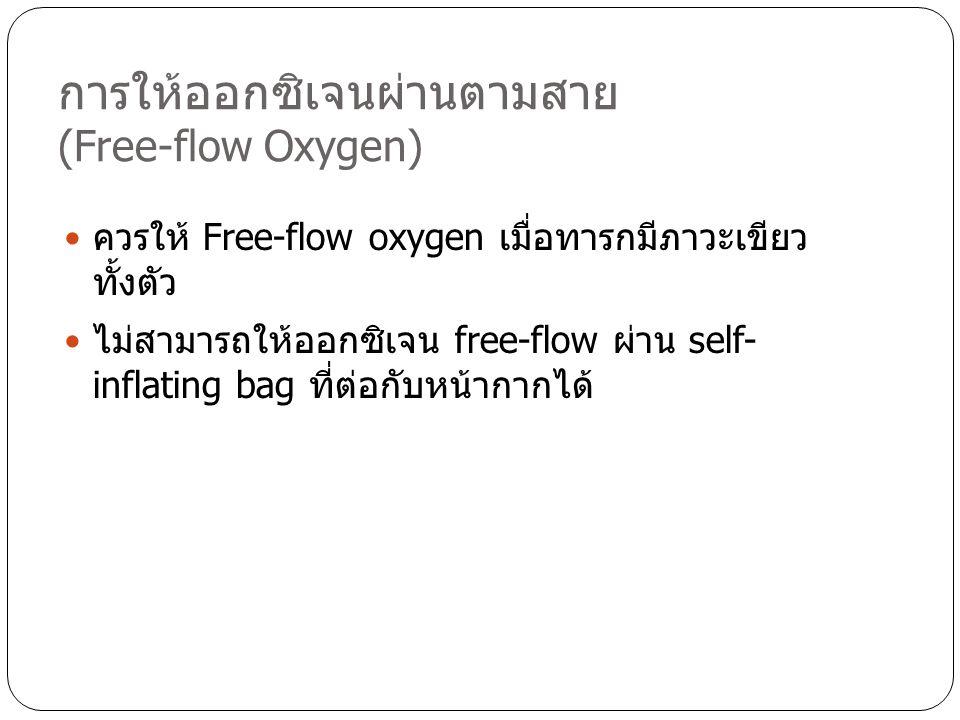 การให้ออกซิเจนผ่านตามสาย (Free-flow Oxygen)