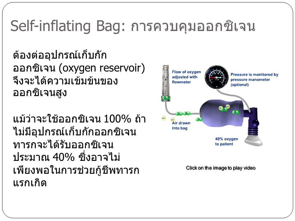 Self-inflating Bag: การควบคุมออกซิเจน