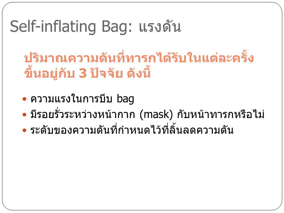 Self-inflating Bag: แรงดัน