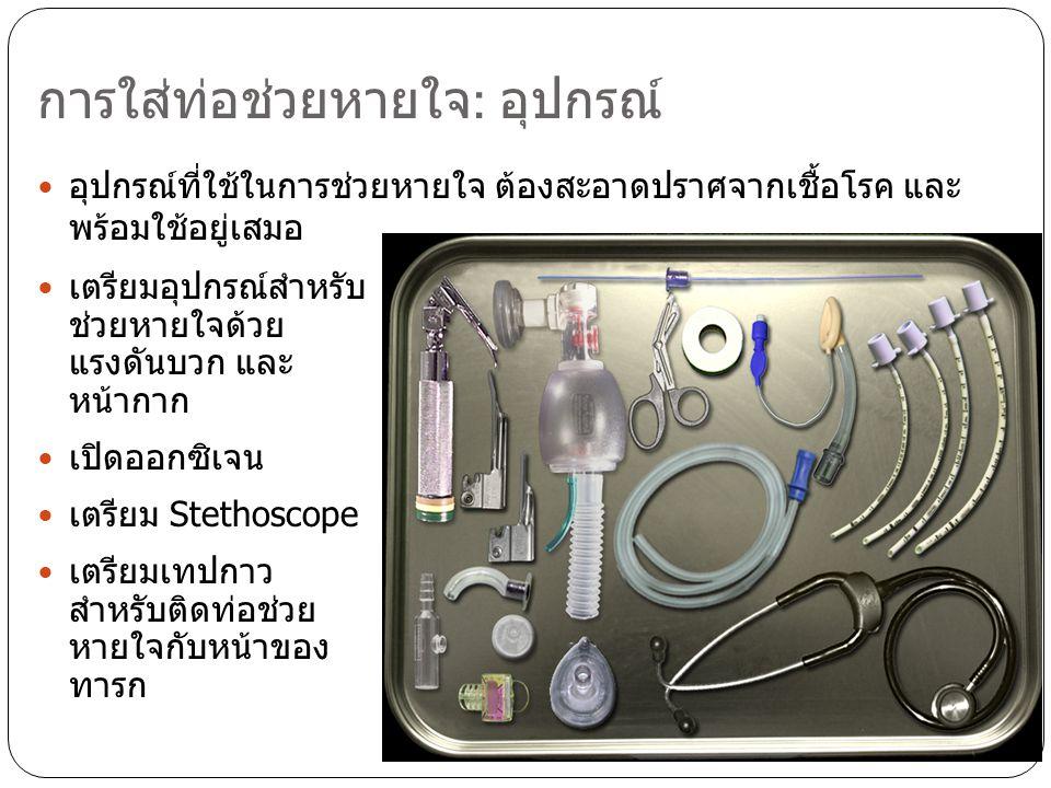 การใส่ท่อช่วยหายใจ: อุปกรณ์
