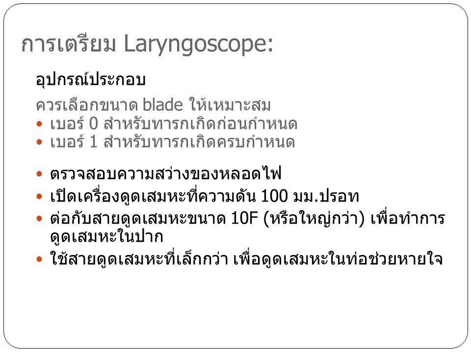 การเตรียม Laryngoscope: