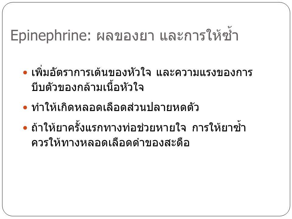 Epinephrine: ผลของยา และการให้ซ้ำ