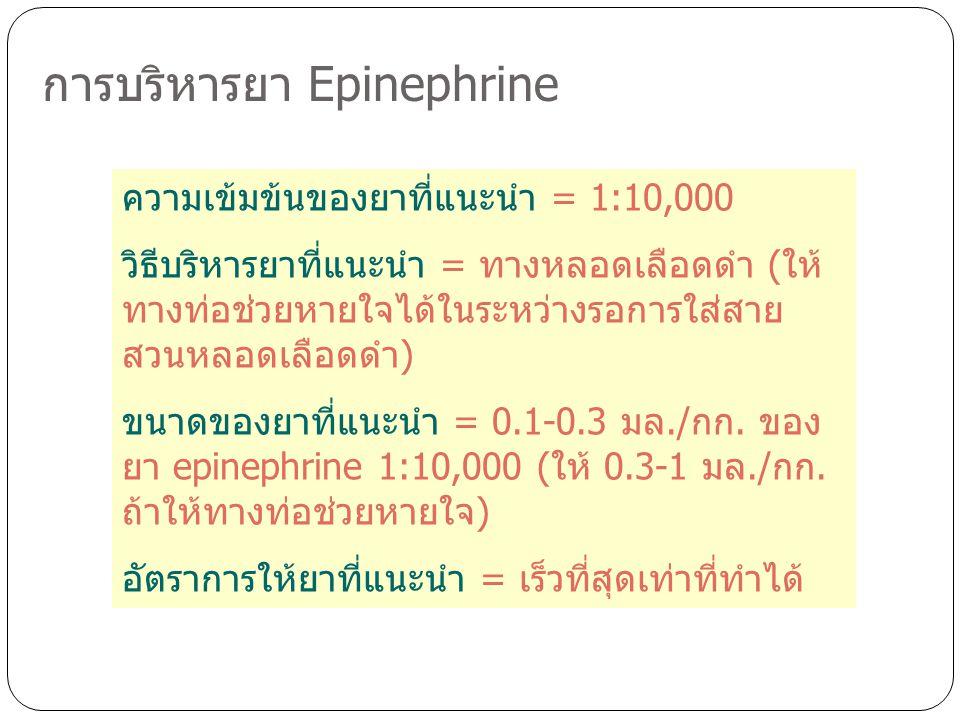 การบริหารยา Epinephrine