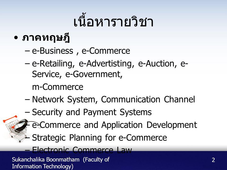 เนื้อหารายวิชา ภาคทฤษฎี e-Business , e-Commerce