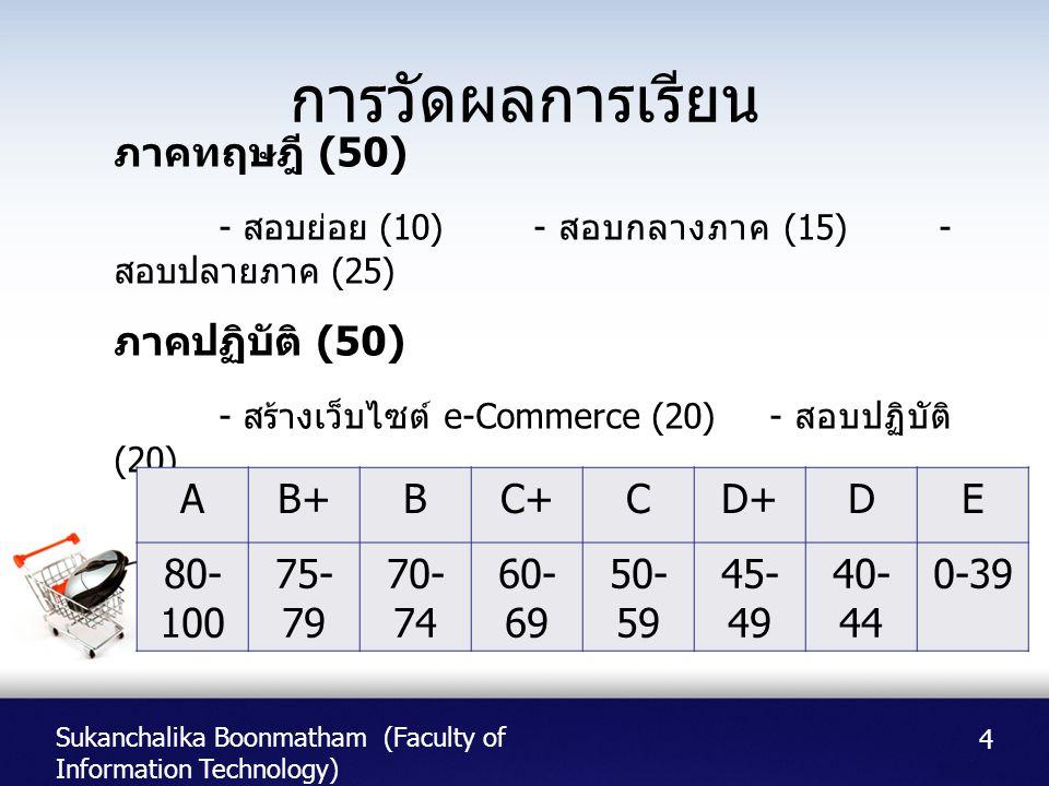 การวัดผลการเรียน ภาคทฤษฎี (50)