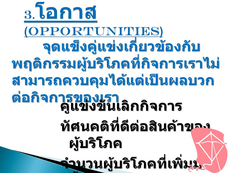 3.โอกาส (Opportunities)