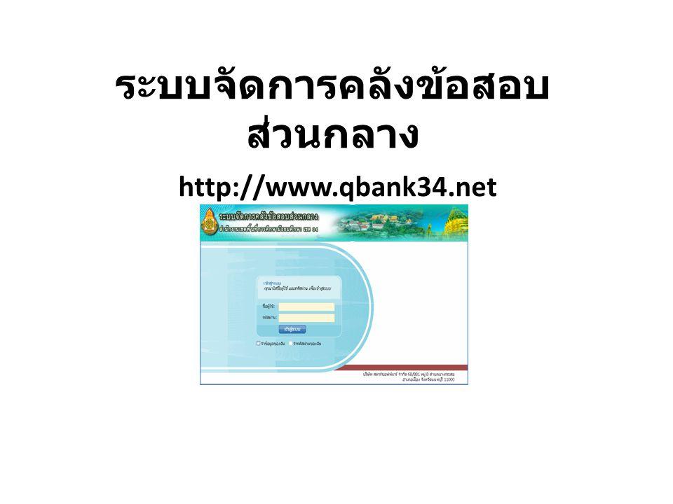ระบบจัดการคลังข้อสอบส่วนกลาง http://www.qbank34.net