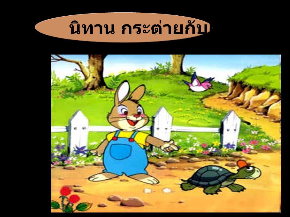 นิทาน กระต่ายกับเต่า