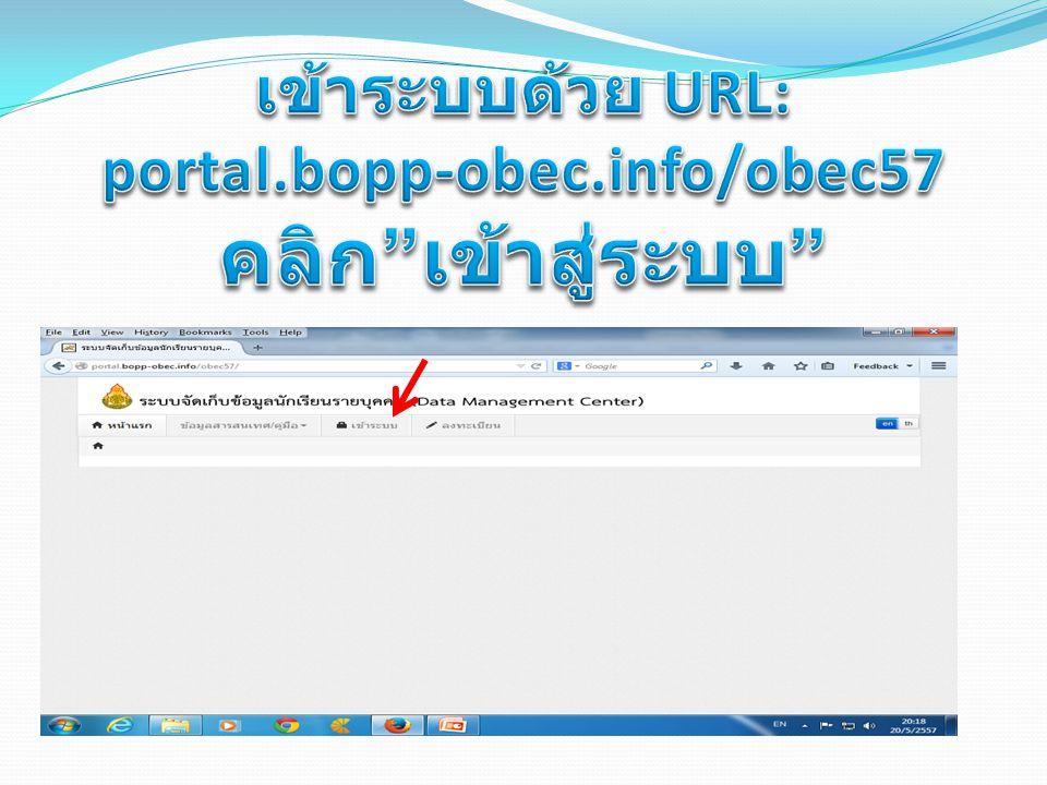 เข้าระบบด้วย URL: portal.bopp-obec.info/obec57 คลิก เข้าสู่ระบบ