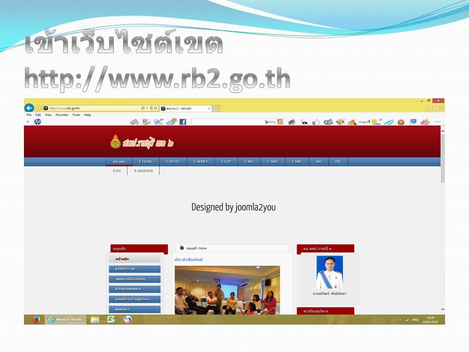 เข้าเว็บไซต์เขต http://www.rb2.go.th