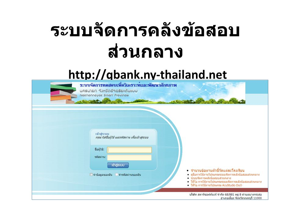 ระบบจัดการคลังข้อสอบส่วนกลาง http://qbank.ny-thailand.net
